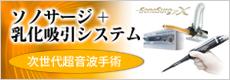 ソノサージ+乳化吸引システム