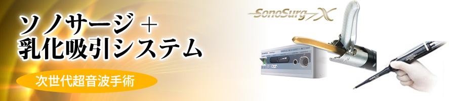 ソノサージ + 乳化吸引システム